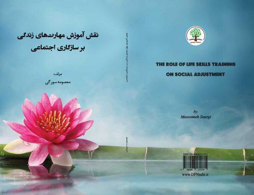 معرفی کتاب( نقش آموزش مها رتهای زندگی بر سازگاری اجتماعی)