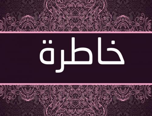 تمرین خاطره و داستان نویسی