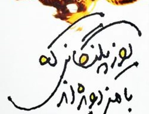 تکنیک داستان نویسی (بیژن نجدی)